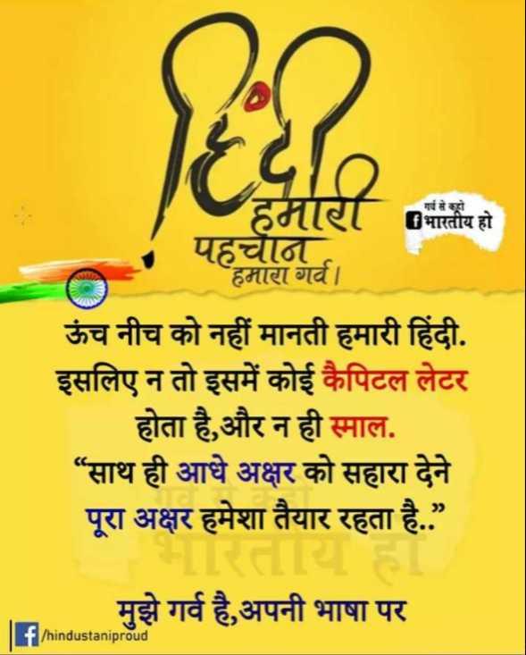 """📖 विश्व हिंदी दिवस - गर्व से कहो भारतीय हो हमारा पहचान हमारा गई । ऊंच नीच को नहीं मानती हमारी हिंदी . इसलिए न तो इसमें कोई कैपिटल लेटर होता है , और न ही स्माल . """" साथ ही आधे अक्षर को सहारा देने पूरा अक्षर हमेशा तैयार रहता है . . । मुझे गर्व है , अपनी भाषा पर f / hindustaniproud - ShareChat"""