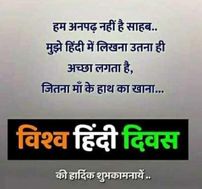 📖 विश्व हिंदी दिवस - हम अनपढ़ नहीं है साहब . . मुझे हिंदी में लिखना उतना ही अच्छा लगता है , जितना माँ के हाथ का खाना . . . विश्व हिंदी दिवस की हार्दिक शुभकामनायें . . - ShareChat