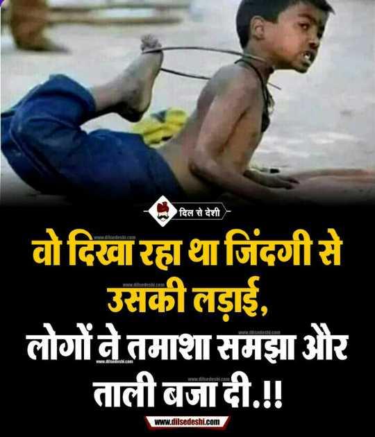 🎙वॉइस ऑफ उत्तर प्रदेश ✨ - ॐ दिल से देशी ) वो दिखा रहा था जिंदगी से उसकी लड़ाई , लोगों ने तमाशा समझा और ताली बजा दी . ! ! www . dilsedeshi . com - ShareChat