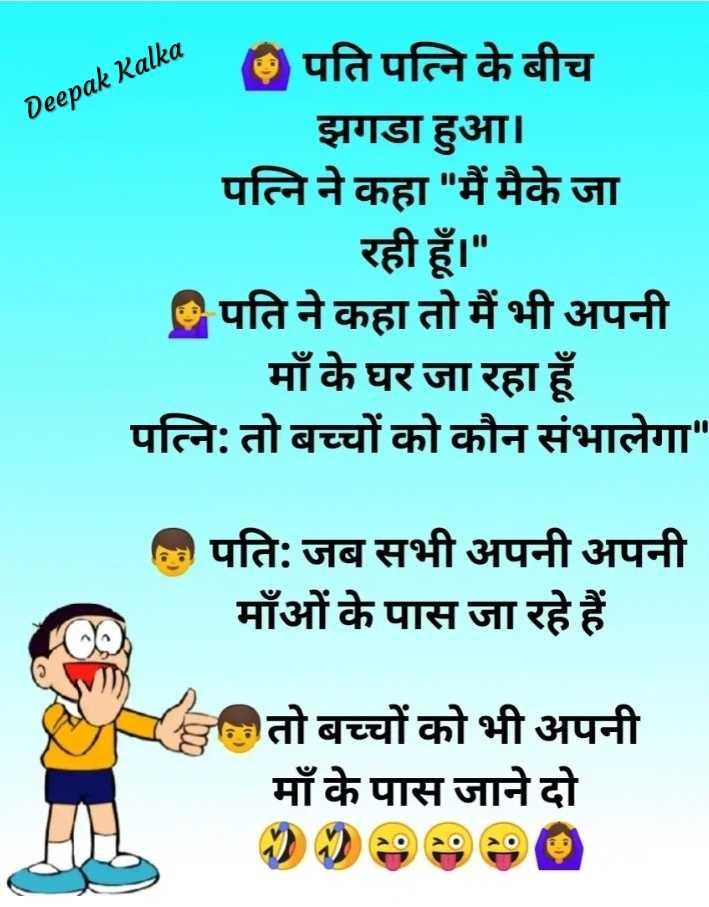 😛 व्यंग्य 😛 - Deepak Kalka @ पति पत्नि के बीच झगडा हुआ । पत्नि ने कहा मैं मैके जा रही हूँ । पति ने कहा तो मैं भी अपनी माँ के घर जा रहा हूँ पत्नि : तो बच्चों को कौन संभालेगा a पति : जब सभी अपनी अपनी माँओं के पास जा रहे हैं तो बच्चों को भी अपनी माँ के पास जाने दो - ShareChat