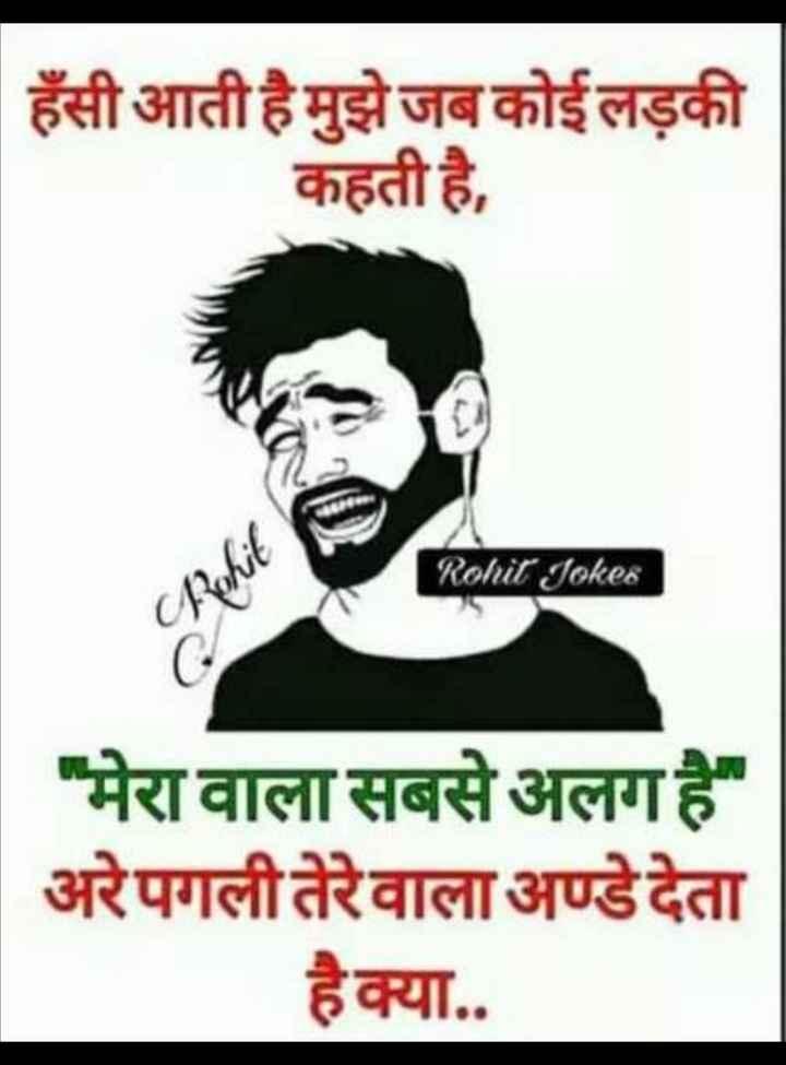 😛 व्यंग्य 😛 - | हँसी आती है मुझे जब कोई लड़की कहती है , 4 Rohit Archit Rohit Jokes Rohil Jokes | मेरा वाला सबसे अलग है अरेपगली तेरेवाला अण्डे देता हैक्या . . - ShareChat