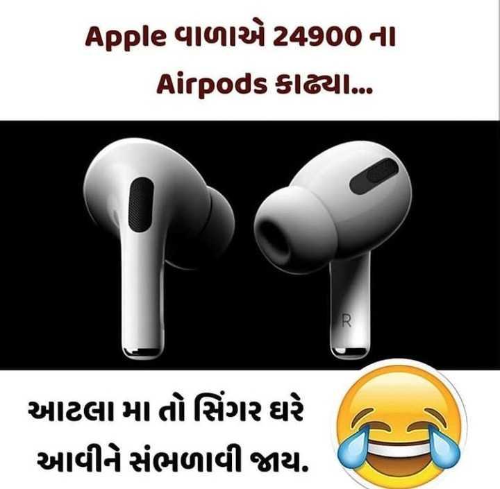 😛 व्यंग्य 😛 - Apple વાળાએ 24900ના Airpods કાત્યા … આટલામા તો સિંગર ઘરે આવીને સંભળાવી જાય . - ShareChat