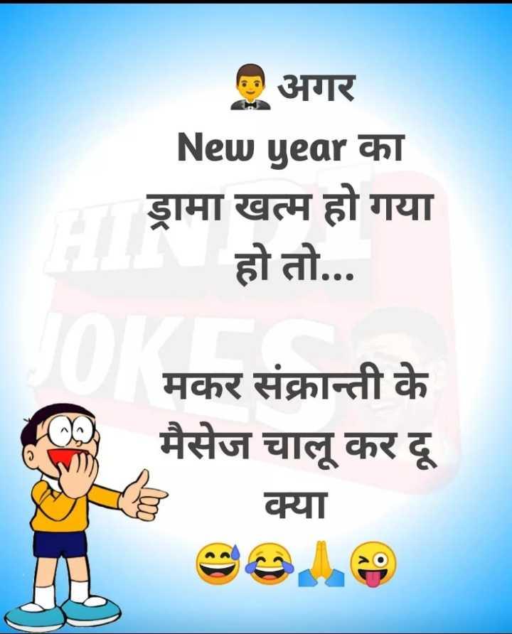 😛 व्यंग्य 😛 - अगर New year chi ड्रामा खत्म हो गया हो तो . . . मकर संक्रान्ती के मैसेज चालू कर दू NE क्या - ShareChat