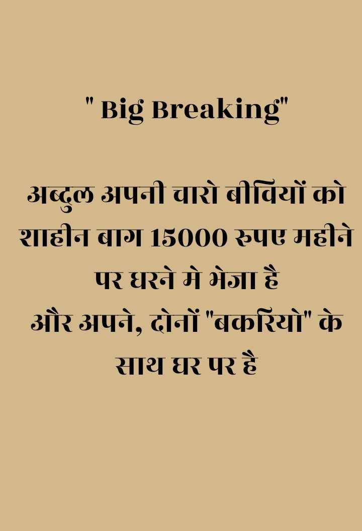 😛 व्यंग्य 😛 - Big Breaking अब्दुल अपनी चारो बीवियों को शाहीन बाग 15000 रुपए महीने पर धरने मे भेजा है और अपने , दोनों बकरियो के साथ घर पर है - ShareChat