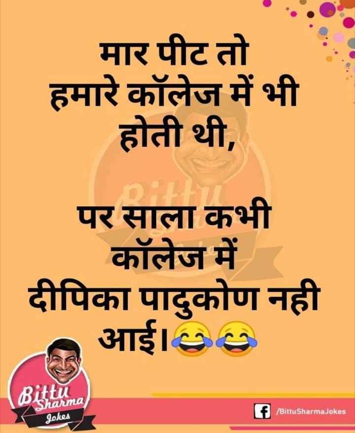 😛 व्यंग्य 😛 - मार पीट तो हमारे कॉलेज में भी होती थी , पर कभी कॉलेज में दीपिका पादुकोण नही आई । 96 Bittu Sharma Jokes If / BittuSharma Jokes - ShareChat