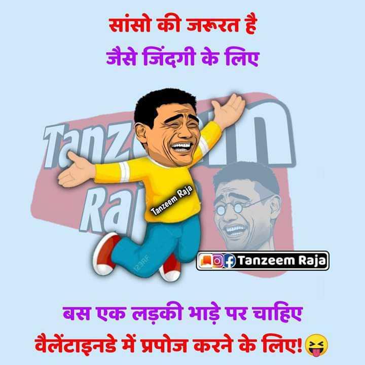 😛 व्यंग्य 😛 - सांसो की जरूरत है जैसे जिंदगी के लिए Tanze SASALA Ra Tanzeem Raja CD Tanzeem Raja 123RE बस एक लड़की भाड़े पर चाहिए वैलेंटाइनडे में प्रपोज करने के लिए ! - ShareChat