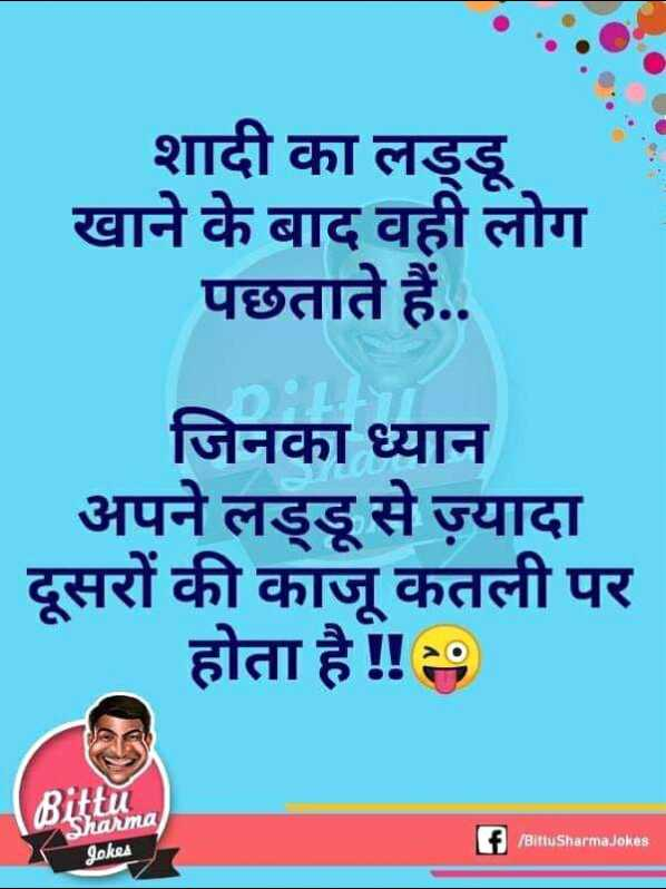 😛 व्यंग्य 😛 - शादी का लड्डू खाने के बाद वही लोग पछताते हैं . . जिनका ध्यान अपने लड्डू से ज़्यादा दूसरों की काजू कतली पर होता है ! ! ( Bittumal / Bittu Sharma Jokes Jokes - ShareChat