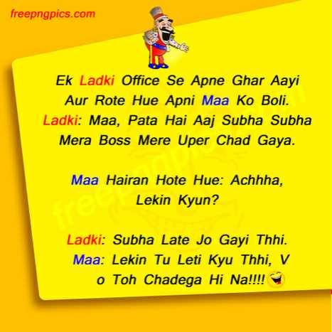 😛 व्यंग्य 😛 - freepngpics . com Ek Ladki Office Se Apne Ghar Aayi Aur Rote Hue Apni Maa Ko Boli . Ladki : Maa , Pata Hai Aaj Subha Subha Mera Boss Mere Uper Chad Gaya . Maa Hairan Hote Hue : Achhha , Lekin Kyun ? Ladki : Subha Late Jo Gayi Thhi . Maa : Lekin Tu Leti Kyu Thhi , V o Toh Chadega Hi Na ! ! ! ! - ShareChat