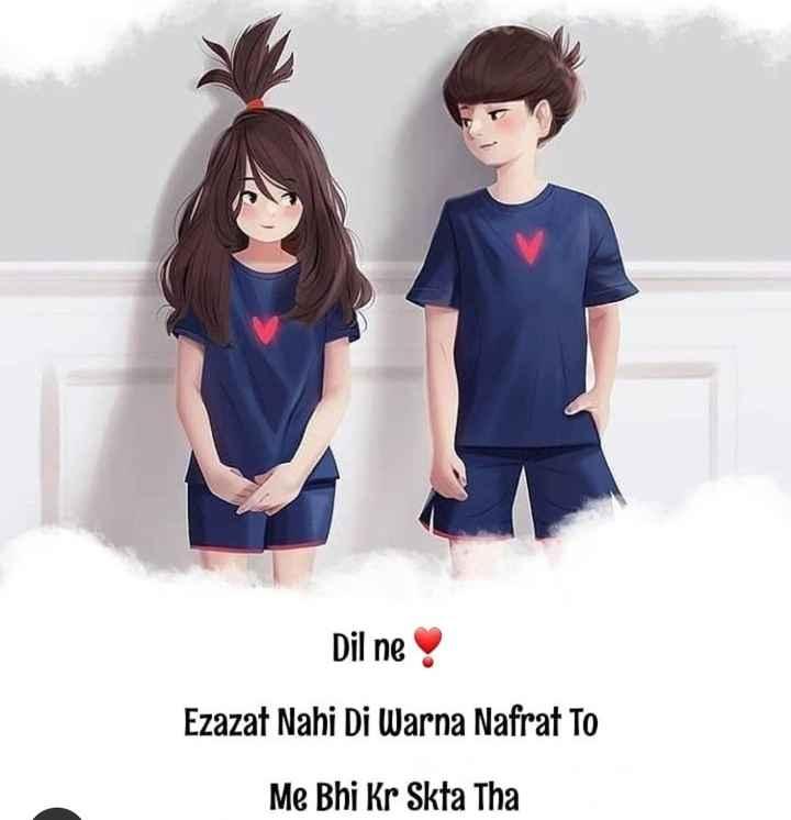 व्हाट्सप्प स्टेटस - Dil ne Ezazat Nabi Di Warna Nafrat To Me Bhi Kr Skta Tha - ShareChat