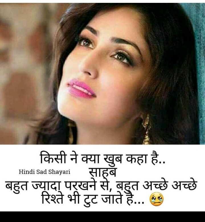 व्हाट्सप्प स्टेटस - Hindi Sad Shayari किसी ने क्या खुब कहा है . . बहुत ज्यादा परखने से , बहुत अच्छे अच्छे रिश्ते भी टुट जाते है . . . ) - ShareChat