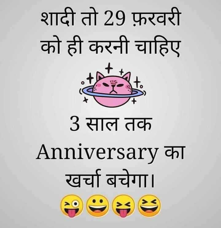 🎉 शादी-ब्याह स्टेटस - शादी तो 29 फ़रवरी को ही करनी चाहिए COM 3 साल तक Anniversary Chi खर्चा बचेगा । - ShareChat