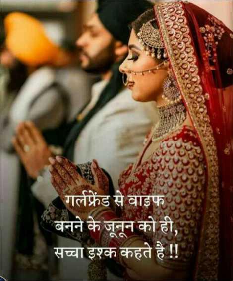 🎉 शादी-ब्याह स्टेटस - गर्लफ्रेंड से वाइफ बनने के जूनून को ही सच्चा इश्क कहते है ! ! - ShareChat