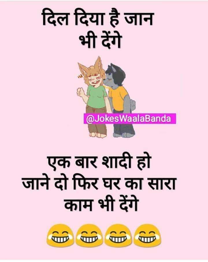 🎉 शादी-ब्याह स्टेटस - दिल दिया है जान भी देंगे @ Jokes WaalaBanda DER एक बार शादी हो जाने दो फिर घर का सारा काम भी देंगे LI पापा - ShareChat