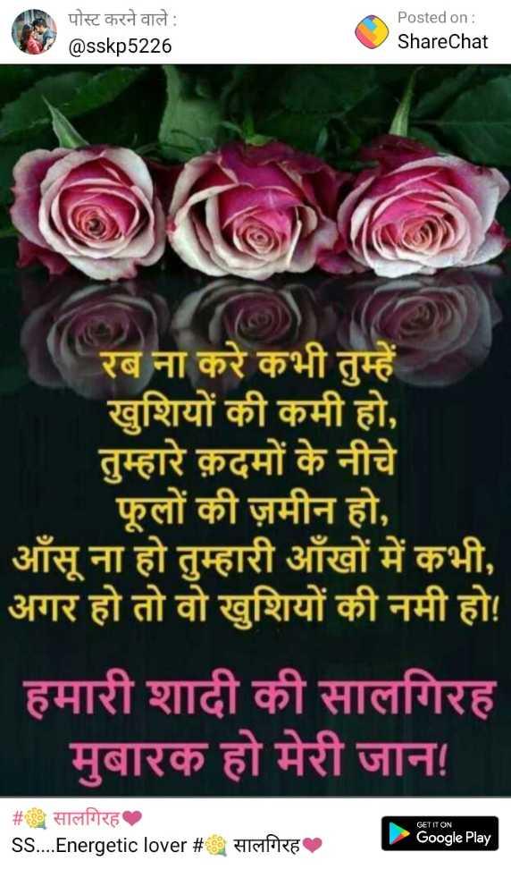 💖शादी मुबारक - पोस्ट करने वाले : @ sskp5226 Posted on : ShareChat रब ना करे कभी तुम्हें खुशियों की कमी हो , तुम्हारे क़दमों के नीचे । फूलों की ज़मीन हो , आँसू ना हो तुम्हारी आँखों में कभी , अगर हो तो वो खुशियों की नमी हो ! हमारी शादी की सालगिरह मुबारक हो मेरी जान ! GET IT ON # सालगिरह SS . . . . Energetic lover # सालगिरह Google Play - ShareChat