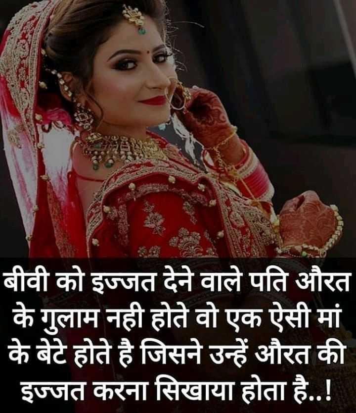 😍शादी वाला लुक - बीवी को इज्जत देने वाले पति औरत के गुलाम नही होते वो एक ऐसी मां के बेटे होते है जिसने उन्हें औरत की इज्जत करना सिखाया होता है . . ! - ShareChat