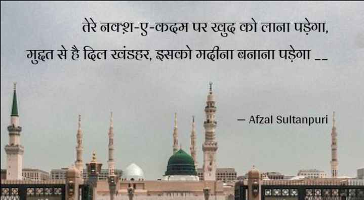 शायरी - तेरे जलश - ए - कदम पर खुद को लाना पड़ेगा , मुहत से है दिल खंडहर , इसको महीना बनाना पड़ेगा - - - Afzal Sultanpuri   2 - 25     - ShareChat