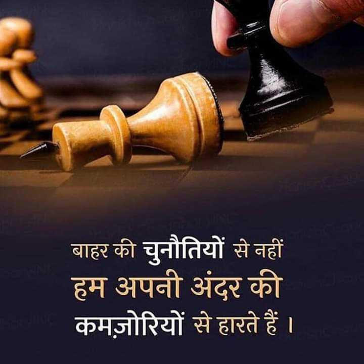🙏🏼 शुक्रिया भारतीय सेना - बाहर की चुनौतियों से नहीं हम अपनी अंदर की कमजोरियों से हारते हैं । - ShareChat