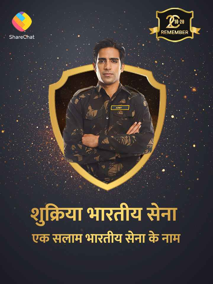 🙏🏼 शुक्रिया भारतीय सेना - 010 - 20 REMEMBER | ShareChat ARMY शुक्रिया भारतीय सेना एक सलाम भारतीय सेना के नाम - ShareChat