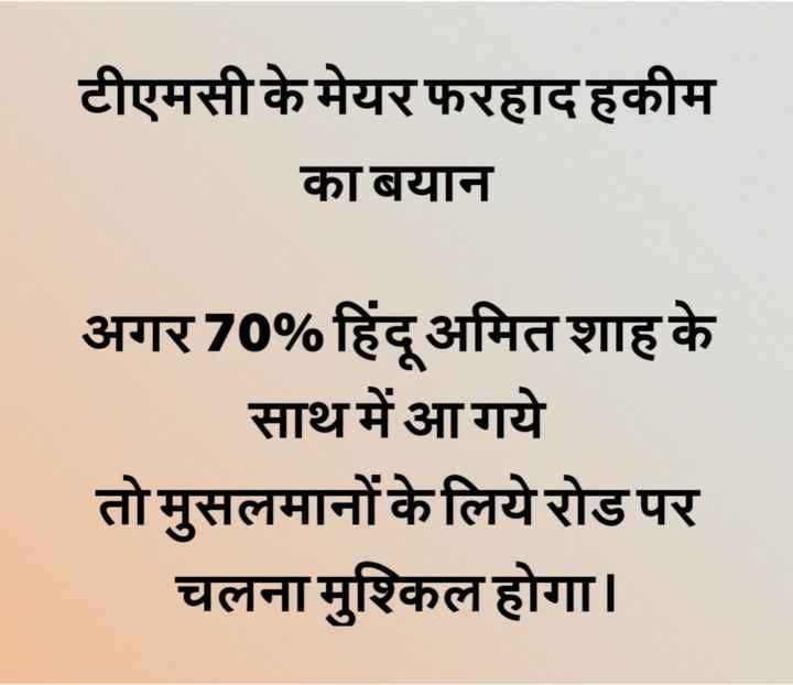 🙏🏼 शुक्रिया भारतीय सेना - टीएमसी के मेयर फरहादहकीम का बयान अगर 70 % हिंदू अमित शाह के _ _ साथ में आ गये तो मुसलमानों के लिये रोड पर चलना मुश्किल होगा । - ShareChat