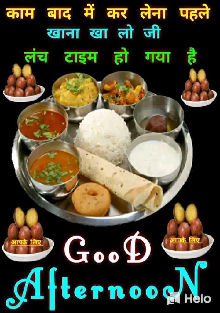 🥗शुद्ध शाकाहारी भोजन - काम बाद में कर लेना पहले खाना खा लो जी लंच टाइम हो गया है आपके लिए आपके लिए BG . . Afternoosoo - ShareChat