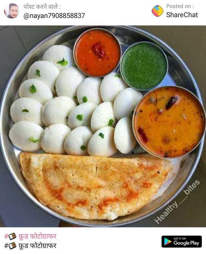 🥗शुद्ध शाकाहारी भोजन - पोस्ट करने वाले : @ nayan7908858837 Posted on : ShareChat Healthy _ bites GET IT ON # फूड फोटोग्राफर # फूड फोटोग्राफर Google Play - ShareChat