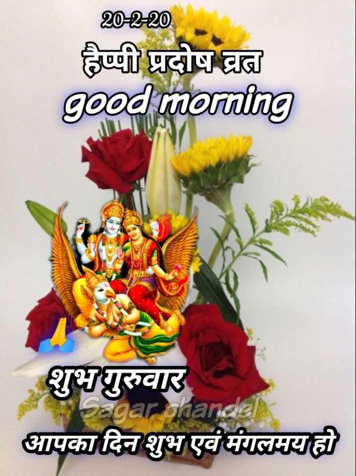 🌷शुभ गुरुवार - 20 - 2 - 20 हैप्पी प्रदोष व्रत good morning शुभ गुरुवार ar onande आपका दिन शुभ एवं मंगलमय ही - ShareChat