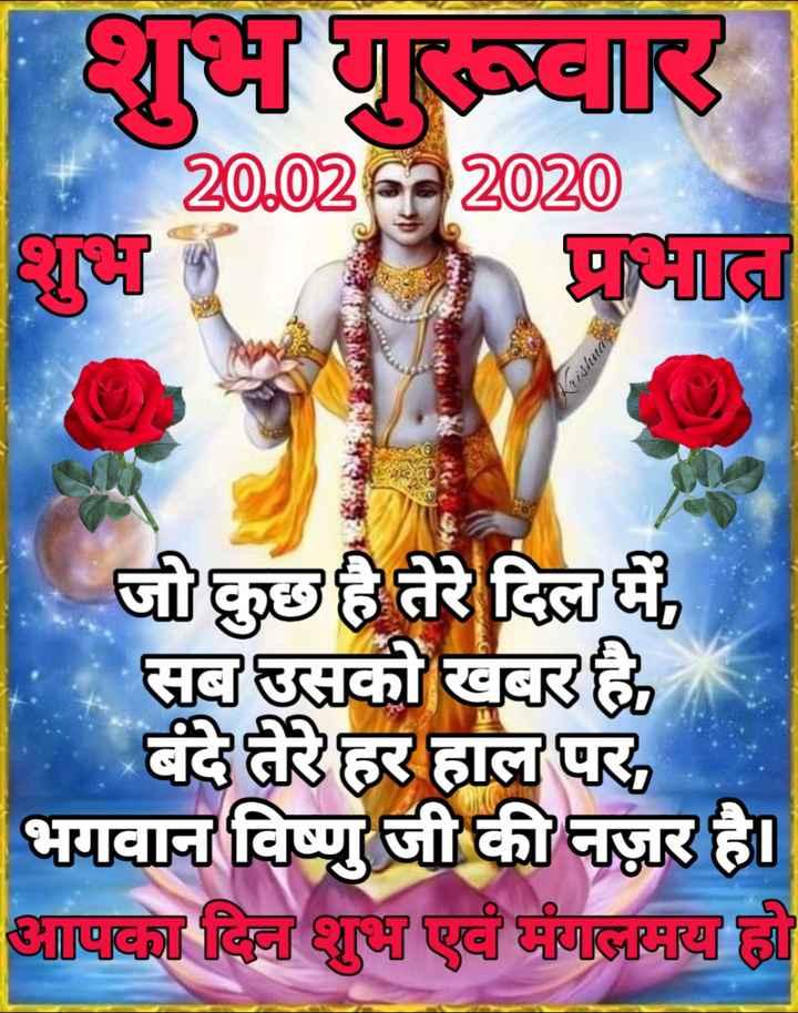 🌷शुभ गुरुवार - शुभ गुब्बार 20 . 025 2020 प्रभात Krishna - जो कुछ है तेरे दिल में , सब उसको खबर है बंदे तेरे हर हाल पर , भगवान विष्णु जी की नजर है । आपका दिन शुभ एवं मंगलमय हो - ShareChat