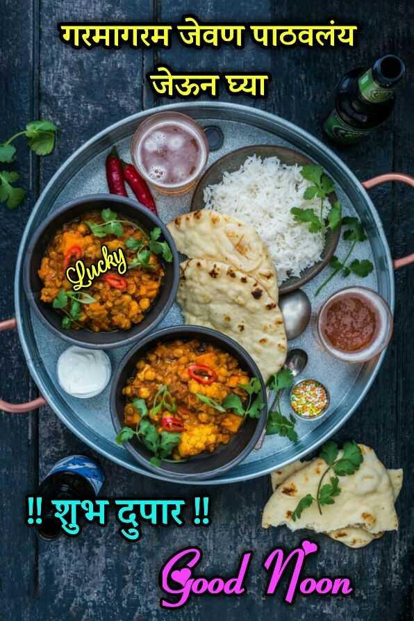 🙂शुभ दुपार - गरमागरम जेवण पाठवलंय जेऊन घ्या _ _ ! ! शुभ दुपार ! ! Good Noon - ShareChat