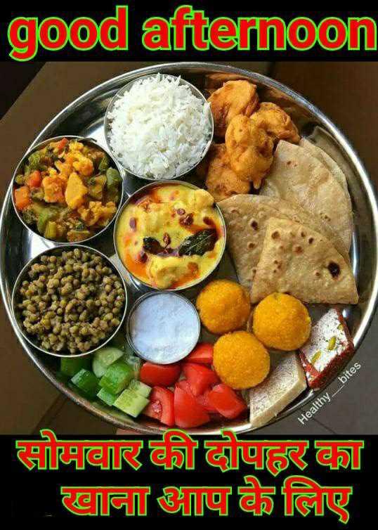 🕛 शुभ दोपहर☺ - good afternoon Healthy _ bites सोमवार की दोपहर का खाना आप के लिए - ShareChat