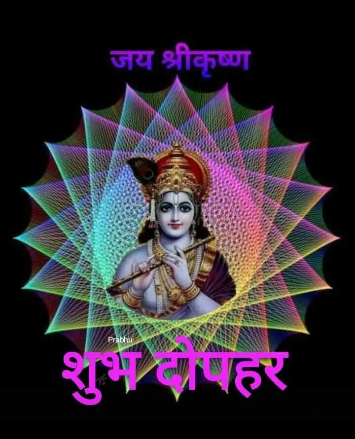 🕛 शुभ दोपहर☺ - जय श्रीकृष्ण Prabhu शुभ दोपहर - ShareChat