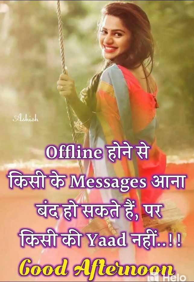 🕛 शुभ दोपहर☺ - Ashish Offline होने से किसी के Messages आना बंद हो सकते हैं , पर किसी की Yaad नहीं . . ! ! Good Afternoolha - ShareChat