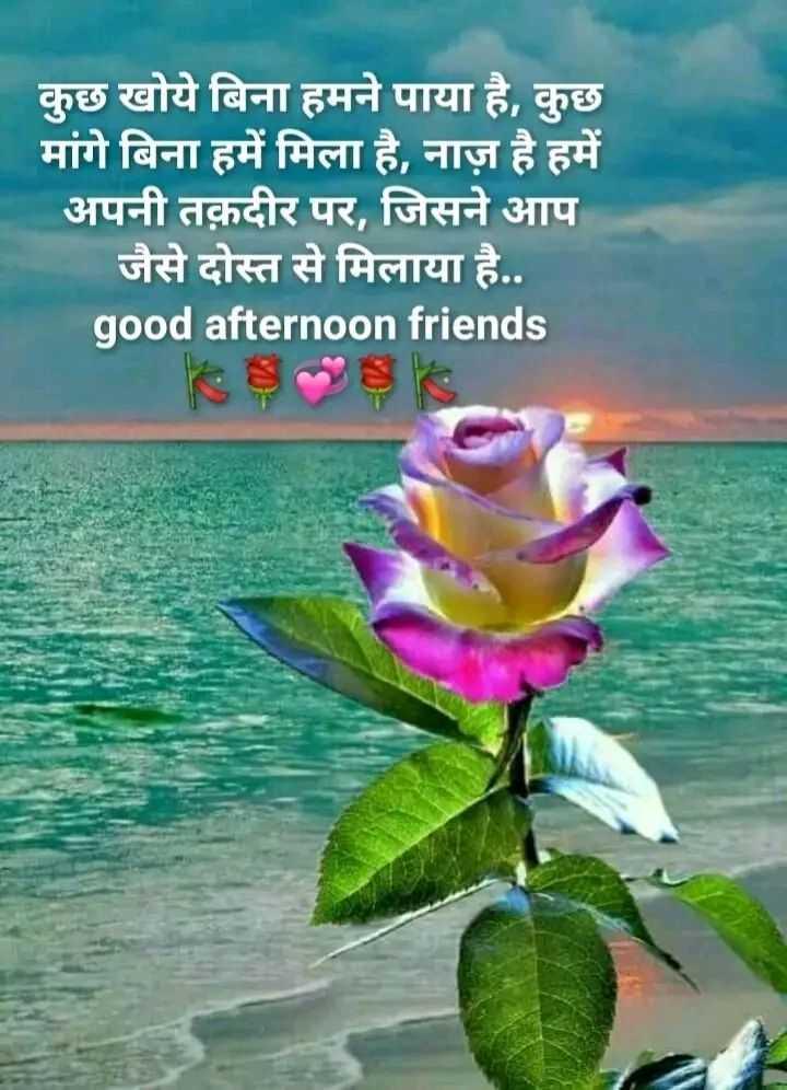 🕛 शुभ दोपहर☺ - कुछ खोये बिना हमने पाया है , कुछ मांगे बिना हमें मिला है , नाज़ है हमें अपनी तक़दीर पर , जिसने आप जैसे दोस्त से मिलाया है . . good afternoon friends - ShareChat