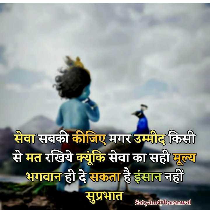 शुभ प्रभात  - सेवा सबकी कीजिए मगर उम्मीद किसी से मत रखिये सेवा का सही मूल्य भगवान ही दे सकता है इंसान नहीं सुप्रभात Satyam @ Baranwal - ShareChat