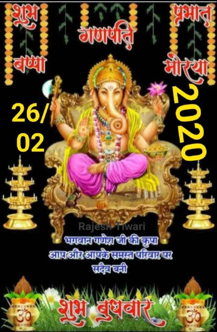 🌷शुभ बुधवार - | गणपति Rajesh Tiwari भगवान गणेश जी की कृपा आप और आपके समस्त परिवार पर सदैवबनी शंभ बुधवार - ShareChat