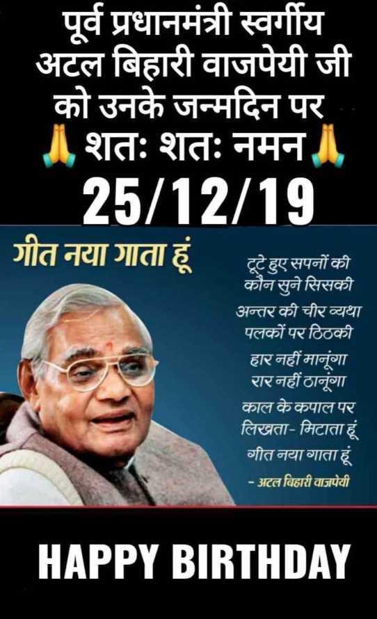 🌷शुभ बुधवार - पूर्व प्रधानमंत्री स्वर्गीय अटल बिहारी वाजपेयी जी को उनके जन्मदिन पर शतः शतः नमन । 25 / 12 / 19 गीत नया गाता हूं टूटे हुए सपनों की कौन सुने सिसकी अन्तर की चीर व्यथा पलकों पर ठिठकी हार नहीं मानूंगा रार नहीं ठानूंगा काल के कपाल पर लिखता - मिटाता हूं गीत नया गाता हूं - अटल बिहारी वाजपेयी HAPPY BIRTHDAY - ShareChat