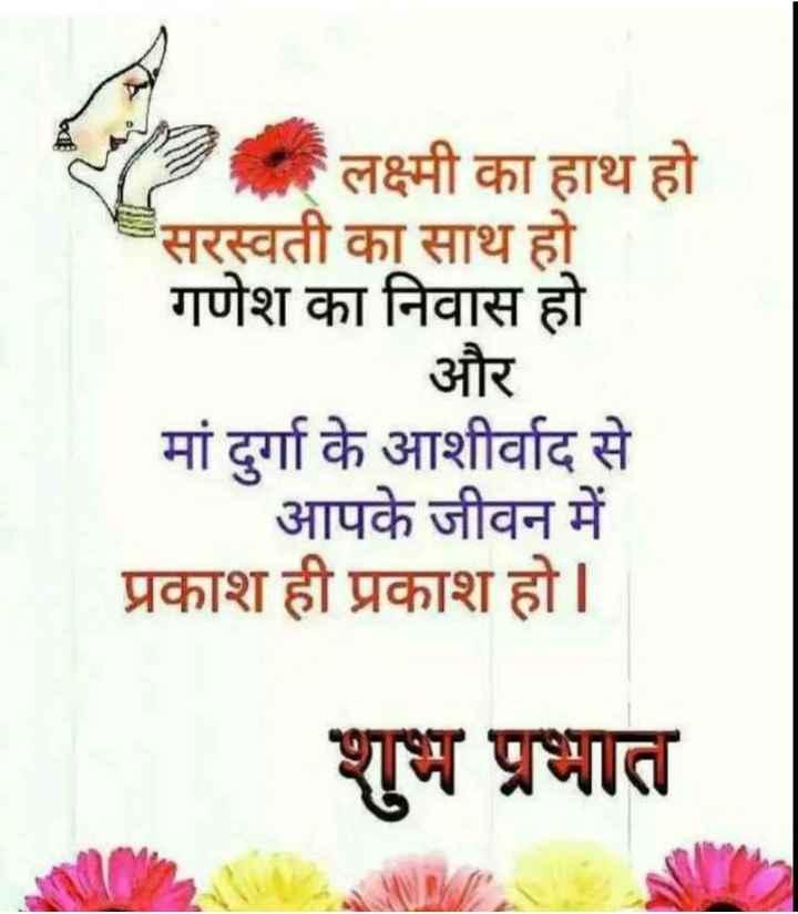 🌷शुभ मंगलवार - लक्ष्मी का हाथ हो सरस्वती का साथ हो गणेश का निवास हो और मां दुर्गा के आशीर्वाद से आपके जीवन में प्रकाश ही प्रकाश हो । शुभ प्रभात - ShareChat