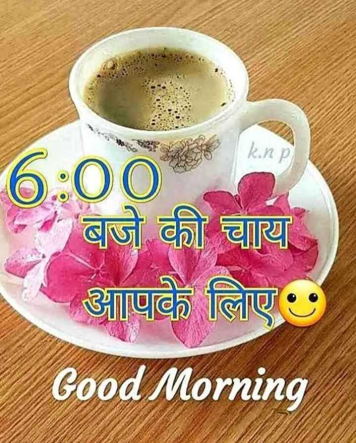 🌷शुभ मंगलवार - k . np 6 : 00 - बजे की चाय Good Morning - ShareChat