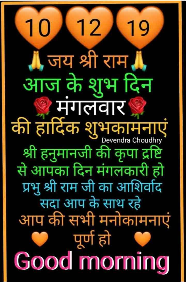 🌷शुभ मंगलवार - 101219 जय श्री राम आज के शुभ दिन मंगलवार । की हार्दिक शुभकामनाएं श्री हनुमानजी की कृपा द्रष्टि से आपका दिन मंगलकारी हो प्रभु श्री राम जी का आशिर्वाद _ _ _ सदा आप के साथ रहे आप की सभी मनोकामनाएं _ पूर्ण हो Good morning Devendra Choudhry प्र - ShareChat