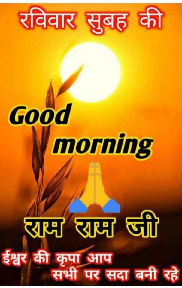 🌷शुभ रविवार - रविवार सुबह की Good morning राम राम जी ईश्वर की कृपा आप सभी पर सदा बनी रहे - ShareChat