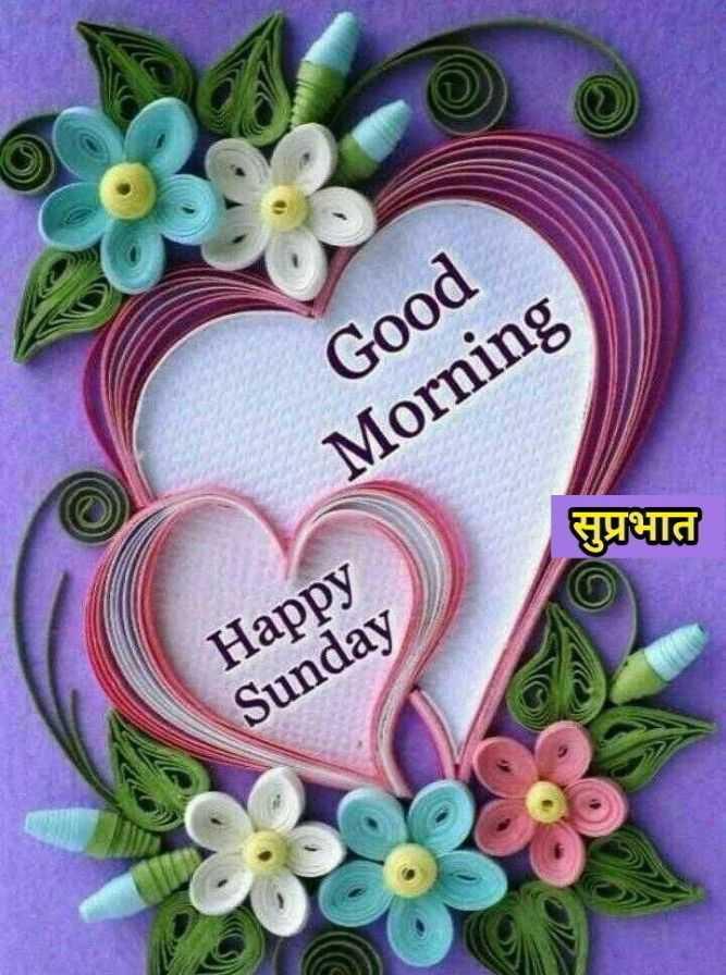 🌷शुभ रविवार - Good Morning सुप्रभात Happy Sunday - ShareChat