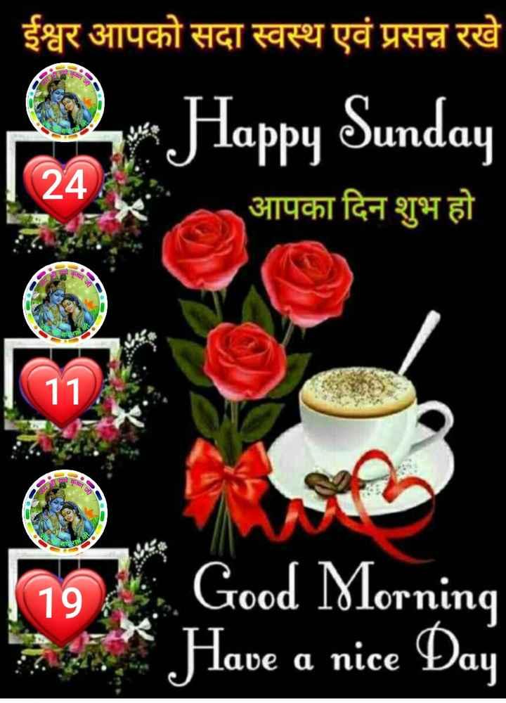 🌷शुभ रविवार - ईश्वर आपको सदा स्वस्थ एवं प्रसन्न रखे कृष्ण JHappy Sunday ( 24 आपका दिन शुभ हो BOUT 119 . Good Morning * Have a nice Day - ShareChat