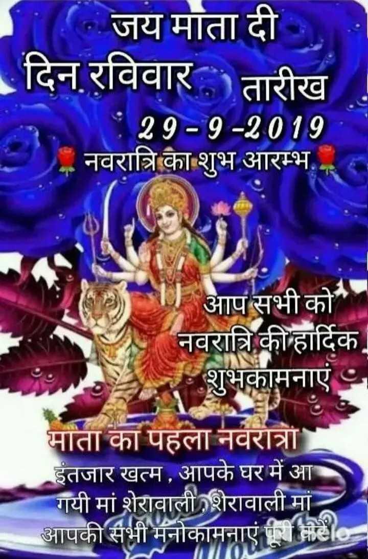 🌸शुभ रविवार 🌸 - जय माता दी दिन रविवार तारीख 29 - 9 - 2019 नवरात्रि का शुभ आरम्भ . . आप सभी को नवरात्रि की हार्दिक - शुभकामनाएं माता का पहला नवरात्री इंतजार खत्म , आपके घर में आ गयी मां शेरावाली शेरावाली मां । _ _ आपकी सभी मनोकामनाएं पूरी केटील - ShareChat