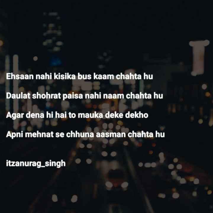 🌷शुभ रविवार - Ehsaan nahi kisika bus kaam chahta hu Daulat shohrat paisa nahi naam chahta hu Agar dena hi hai to mauka deke dekho Apni mehnat se chhuna aasman chahta hu itzanurag _ singh - ShareChat