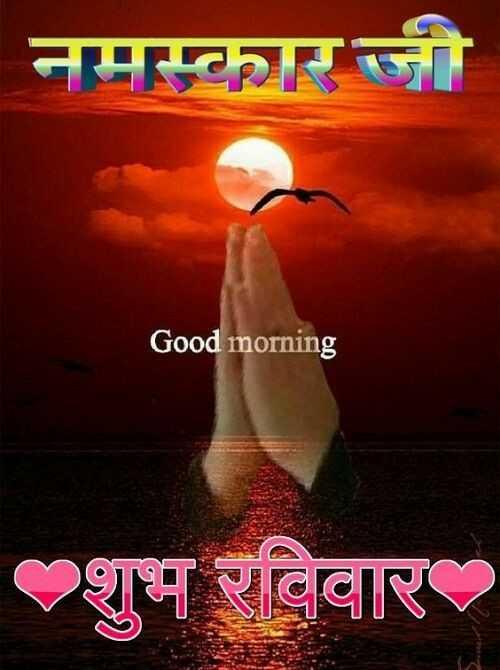 🌷शुभ रविवार - नमस्कार जी Good morning | शुभ रविवार - ShareChat