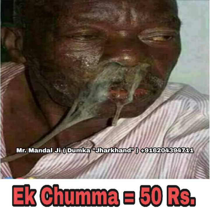 🌷शुभ रविवार - Mr . Mandal Ji ( Dumka Jharkhand ) + 916204394711 Ek Chumma = 50 Rs . - ShareChat