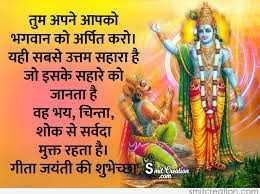 🌷शुभ रविवार - तुम अपने आपको भगवान को अर्पित करो । यही सबसे उत्तम सहारा है जो इसके सहारे को जानता है वह भय , चिन्ता , शोक से सर्वदा मुक्त रहता है । गीता जयंती की शुभेच्छा S H - ShareChat