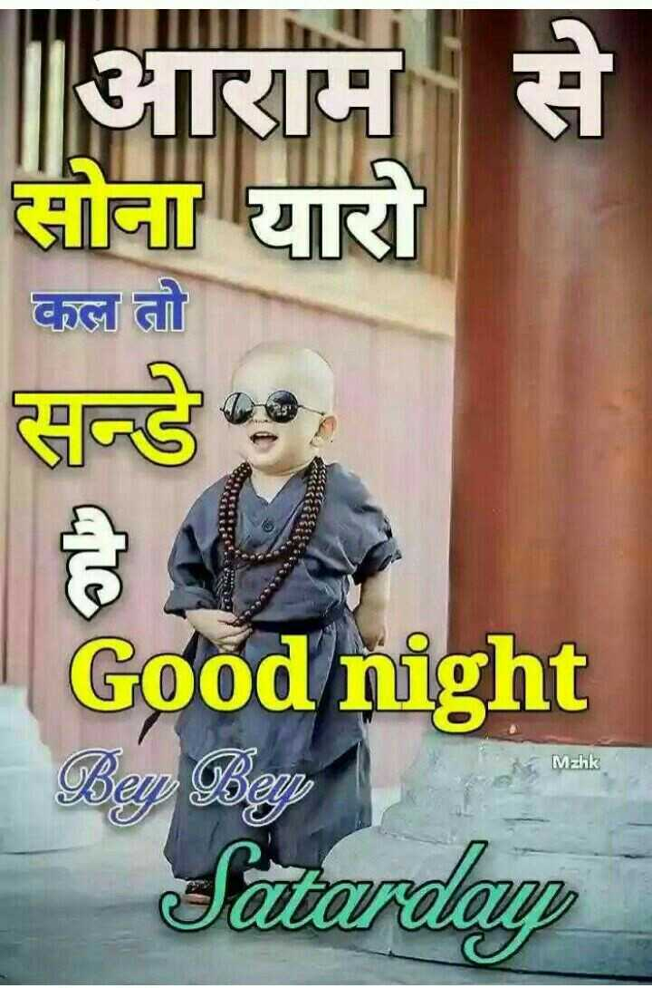 शुभरात्रि - से III जीना यारो कल तो सन्डै ७ } } } ३ Good night Mzhk Satardan - ShareChat