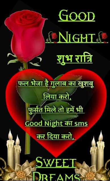 🌗 शुभरात्रि - GOOD NIGHT . . शुभ रात्रि फल भेजा है गुलाब का खुशबू लिया करो , फुर्सत मिले तो हमें भी Good Night or sms कर दिया करो , SWEET DREAMS - ShareChat