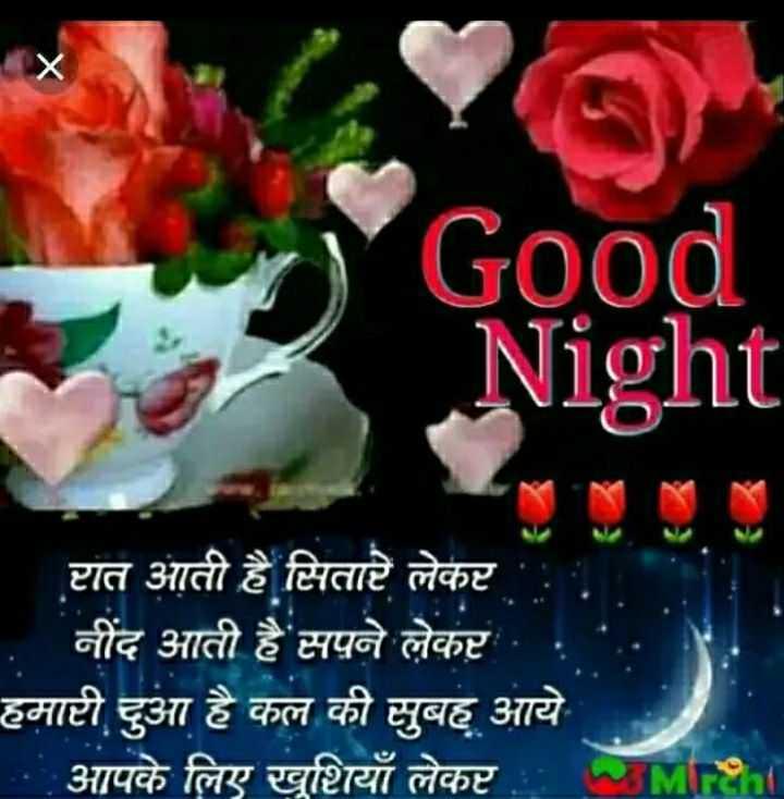 🌙 शुभरात्रि 🌙 - Good Night रात आती है सितारे लेकर नींद आती है सपने लेकर . . हमारी दुआ है कल की सुबह आये आपके लिए खुशियाँ लेकर - ShareChat
