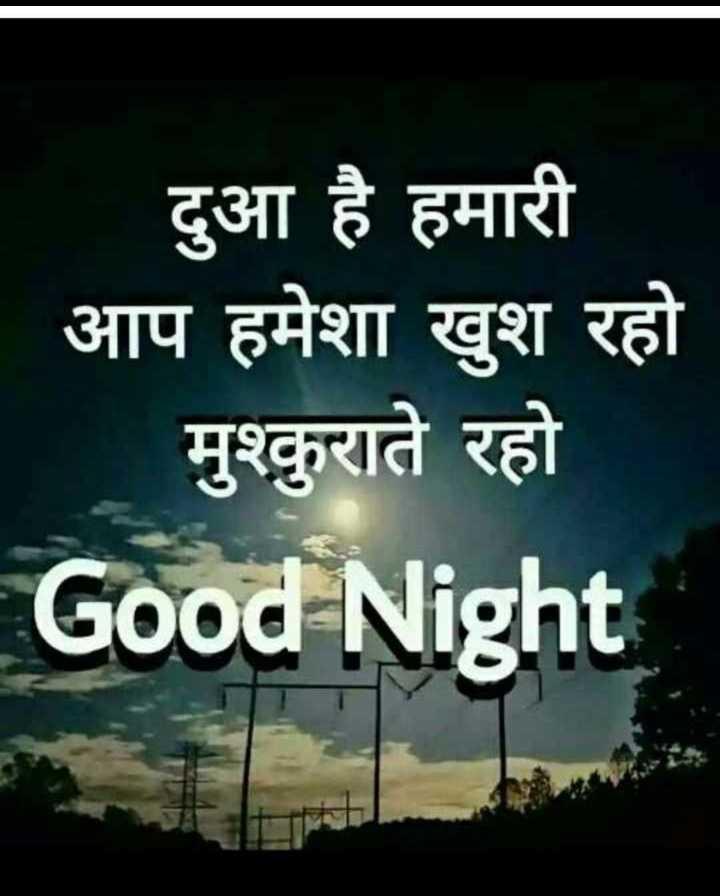 🌗 शुभरात्रि - दुआ है हमारी आप हमेशा खुश रहो मुश्कुराते रहो Good Night - ShareChat